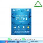 PlayStation Card HKD