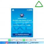 PlayStation Card YEN